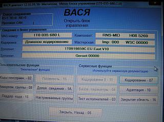 CAN адаптер: настройки, опции-p1010276.jpg