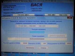 CAN адаптер: настройки, опции-p1010278.jpg