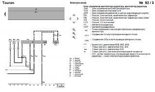 Схема расположения предохранителей!-92-3-c-2005-sb24.jpg