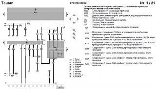 Схема расположения предохранителей!-1-21-274.jpg