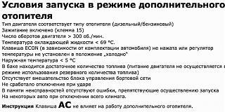 Переделка штатного догревателя в полноценный подогреватель-image.jpg