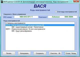 Webasto (неисправности)-2013-12-13_090807.jpg