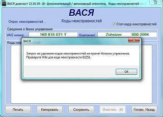 Webasto (неисправности)-2013-12-13_091019.jpg