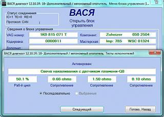 Webasto (неисправности)-2013-12-13_090924.jpg