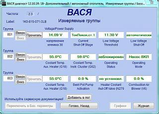Webasto (неисправности)-2013-12-13_091242.jpg