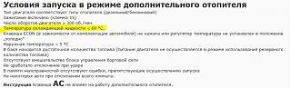 Webasto, каналы адаптации-and-10.jpg
