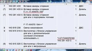 Webasto (неисправности)-etka-webasto.jpg