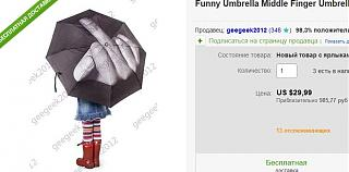 Покупки на eBay, Aliexpress etc .-umbrella.jpg