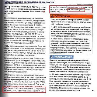Антифриз G12, G12-plus, G12-plus-plus - какой заливать?-.jpg