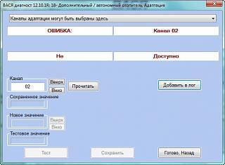 Webasto (неисправности)-2014-01-22_183634.jpg