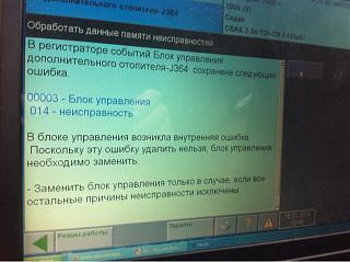 Webasto (неисправности)-image-23-01-14-14-20.jpeg