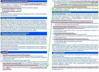 Заряжаем и обслуживаем АКБ-garantiinyi-talon-exide2-22.jpg