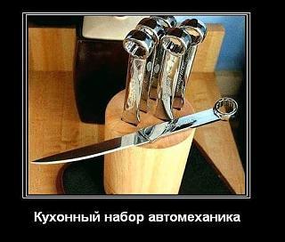 Пикчи на автомобильную тему-nabor-kuhonnyi.jpg