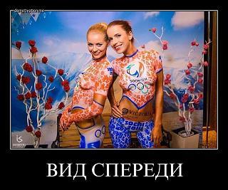 Повышатель настроения-olimpiada-vid-speredi.jpg