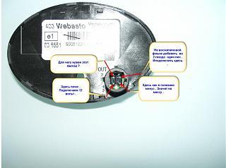 Переделка штатного догревателя в полноценный подогреватель-b94b8a83e50a.jpg