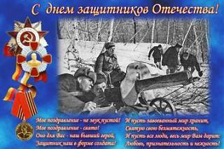 23 Февраля - Красный День Календаря!-1266613355_08.jpg