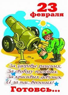 23 Февраля - Красный День Календаря!-cards-since-february-23-10.jpg
