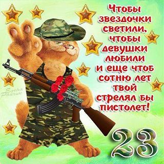 23 Февраля - Красный День Календаря!-b88b3b98674f.jpg