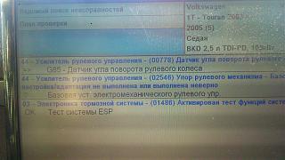 Расшифровка Кодов, Неисправностей, Ошибок.-dsc_0002.jpg