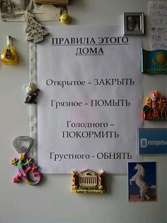 Повышатель настроения-pravila.jpg