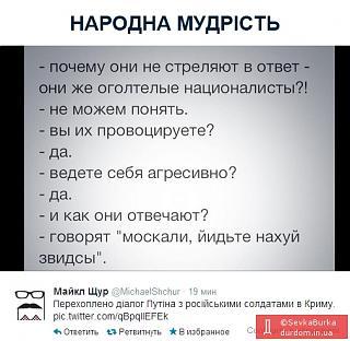 Про российскую действительность... (За что мы вас ненавидим)-photo_46358.jpg