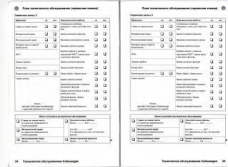 Сервисная книжка-29865d1381751852-servisnaya-kniga-serv