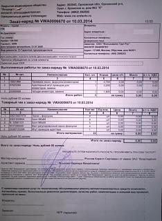 всем владельцам моторов  2.0 TDI BMN 170лс-wp_20140314_001.jpg