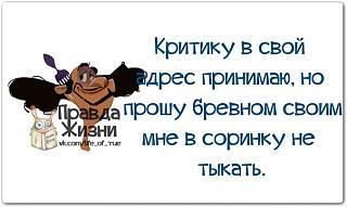 Афоризмы дня-gdfepo1uon4.jpg