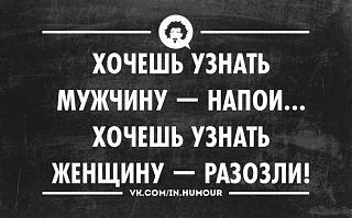 Афоризмы дня-gyf2_hlay4g.jpg