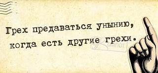 Афоризмы дня-dgnupfcbfes.jpg