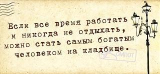 Афоризмы дня-kbda86nidky.jpg