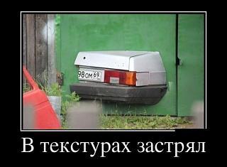 Пикчи на автомобильную тему-demotiva.jpg