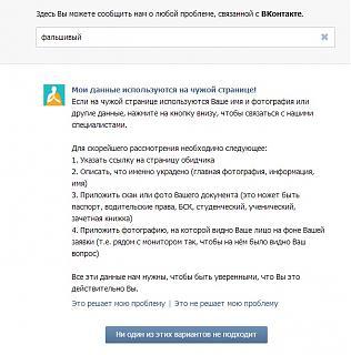 Ложная регистрация в соцсетях-falshivyi.jpg