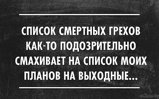 Афоризмы дня-uht-b.jpg