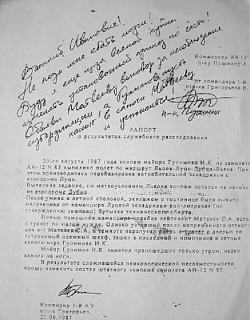 Летные сапоги майора Гулимова!-letnye-sapogi-2.jpg