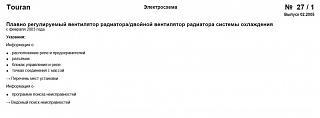 непонятки с вентилятором охлаждения радиатора-2014-05-04_205613.jpg
