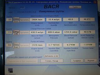 1.9 bkc плохо разгоняется-20140520_102850.jpg