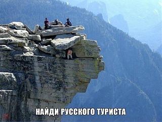 Повышатель настроения-turist.jpg