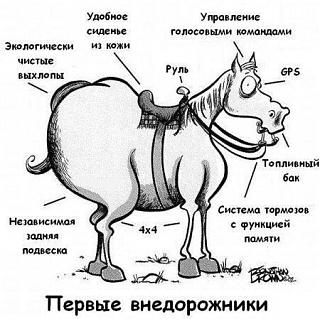 Пикчи на автомобильную тему-horsemobil.jpg