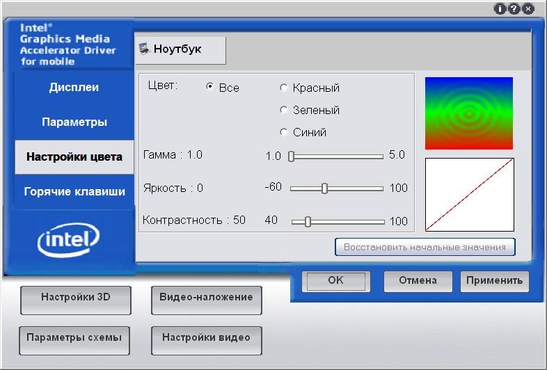 Настройка Цветов Монитора Программа