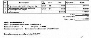 Нет компрессии в 1 цилиндре-schet-turan-08.06.14-19-58.jpg