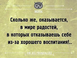 Афоризмы дня-iytuyuyt.jpg