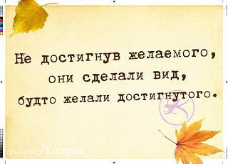Афоризмы дня-n8wz2ft2_4m.jpg