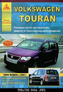 Символика, наклейки, обсуждение.-vw-touran-2003.jpg