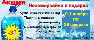 "Интернет-Магазин ""Авторегистратор"" www.kurskautoreg.ru-nezam1.jpg"