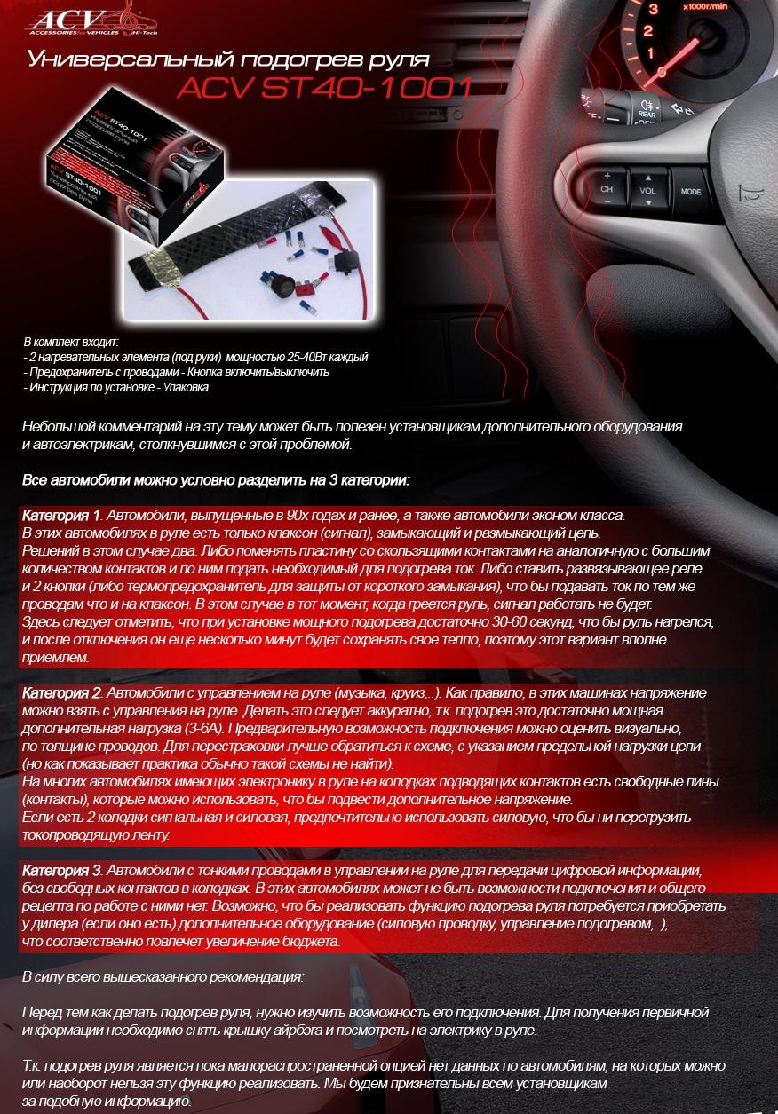 Как сделать теплый руль