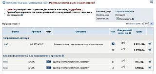 """Замена дворников по""""выслуге лет""""-rezinki.jpg"""