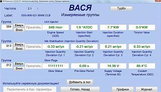 работа насос форсунок BKC 1.9 TDI-8bb4e712a483.jpg