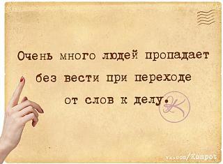 Афоризмы дня-8pgc5bbsxnm.jpg