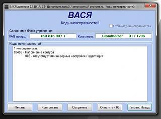 Webasto (неисправности)-1.jpg